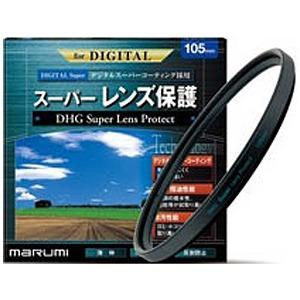 マルミ光機 DHGスーパーレンズプロテクト(105mm) 105MMDHGスーパーレンズプロ