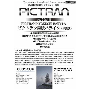 ピクトラン局紙バライタA3ノビ STYPICKB-A3L