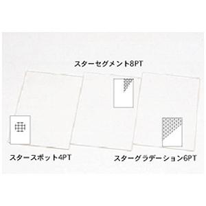 LEE 100x150mm角フィルターオリジナル3枚セット スターセットL-8(送料無料)