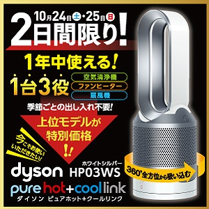 ダイソン 空気清浄機能付ファンヒーター 「Dyson Pure Hot + Cool Link」(~8畳) HP03WS ホワイト/シルバー(送料無料)