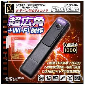 サロニア Wi-Fiペン型ビデオカメラ Final Cam  NCP03830223-A0(送料無料)