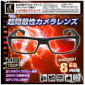 サロニア 眼鏡型ビデオカメラ SPEye Black-Commando  NCG04080245-A0(送料無料)