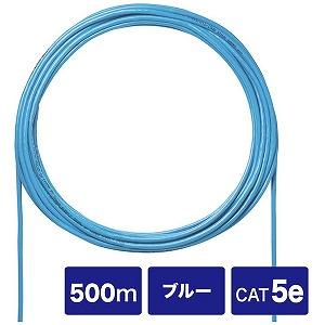 サンワサプライ 自作用 カテゴリー5e UTP単線LANケーブル (500m) KB-C5T-CB500BL(ブルー)