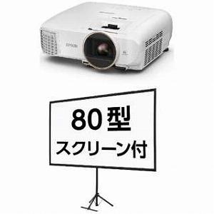 EPSON ホームシアタープロジェクター dreamio(ドリーミオ)  EH-TW5650S(80インチスクリーンセットモデル)(送料無料)
