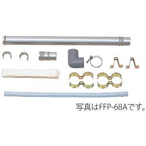 トヨトミ 延長給排気筒セット (1m用セット) FFP-68-4040
