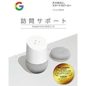 ソフマップ 訪問サポート(Google Home設定コースB) ホウモンサポート_GOOGLEHOME(送料無料)