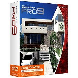 メガソフト 〔Win版〕 3Dマイホームデザイナー PRO 9 ≪ツインパック≫ 3DマイホームデザイナーPRO9 ツ