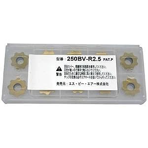 エスピーエアー SP ベベラー用チップ 250BV-R2.5
