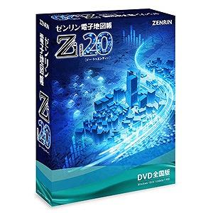 ゼンリン ゼンリン電子地図帳Zi20 DVD全国版 [Windows用] XZ20ZDD0A