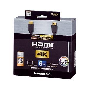 パナソニック 4K対応 HDMIケーブル RP-CHK80 ブラック [8m /HDMI⇔HDMI](送料無料)