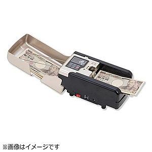 ダイト 自動紙幣計測器「ハンディノートカウンター」 DN-150