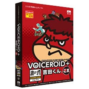 SlySoft 〔Win版〕 VOICEROID+ 鷹の爪 吉田くん EX VOICEROID+ タカノツメ ヨシタ(送料無料)
