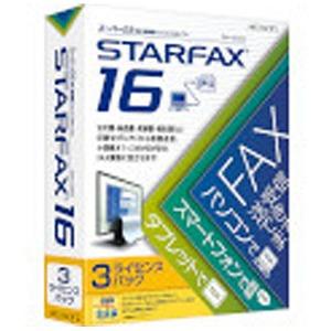 メガソフト 〔Win版〕 STARFAX 16 ≪3ライセンスパック≫ STARFAX 16 3ライセンスパツ