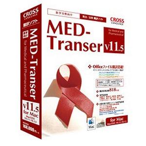 クロスランゲージ 〔Mac版〕 MED-Transer V11.5 1171101