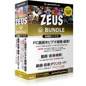 GEMSOFT 〔Win版〕 ZEUS Bundle ~万能バンドル~ 画面録画/録音/動画&音楽ダウンロード ZEUS BUNDLEバンノウバント