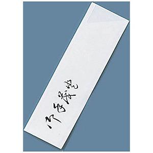遠藤商事 箸袋 横おてもと ハカマ (1ケース30000枚入) XHSA8