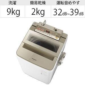 パナソニック 全自動洗濯機 (洗濯9.0kg) NA-FA90H6-N シャンパン(標準設置無料)