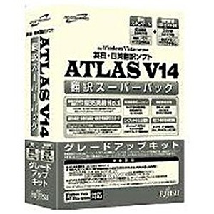 〔Win版〕 ATLAS 翻訳スーパーパック ≪グレードアップキット≫ V14.0 ATLAS ホンヤクスーパーパツク