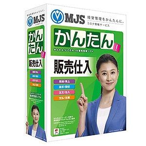 ミロク情報サービス 〔Win版〕 MJSかんたん!販売仕入 10 MJSカンタン!ハンバイシイレ10
