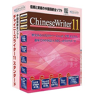 高電社 〔Win版〕ChineseWriter11 スタンダード CHINESEWRITER11 スタンタ