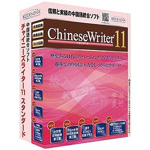 高電社 〔Win版〕ChineseWriter11 スタンダード アカデミック CHINESEWRITER11 スタンタ