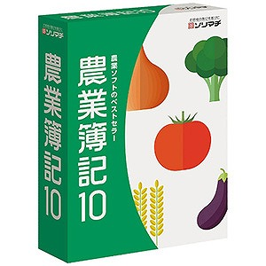 ソリマチ 〔Win版〕農業簿記10 ノウギヨウボキ10(WIN(送料無料)