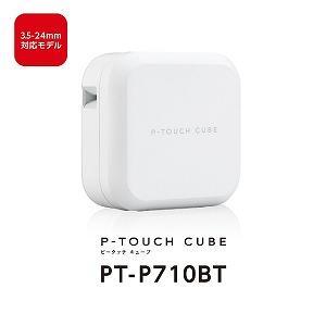 ブラザー ラベルライター「ピータッチキューブ(P-TOUCH CUBE)」(テープ幅24mmまで) PT-P710BT PT-P710BT