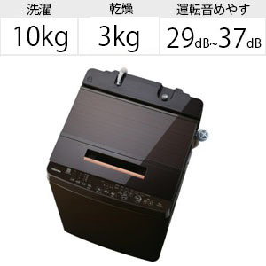 東芝 全自動洗濯機 (洗濯10.0kg) AW-BK10SD7-T グレインブラウン(標準設置無料)
