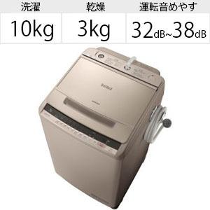 日立 全自動洗濯機 (洗濯10.0kg) BW-V100C シャンパン(標準設置無料)