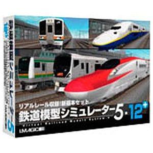 マグノリア 〔Win版〕鉄道模型シミュレーター 5-12+ テツドウモケイシミユレーター5-12+