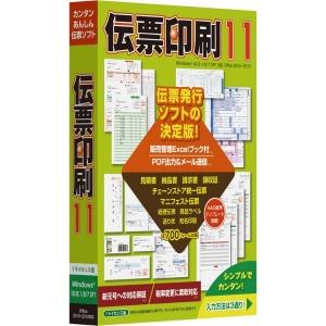 ヒサゴ 伝票印刷 11 CIDD48(送料無料)