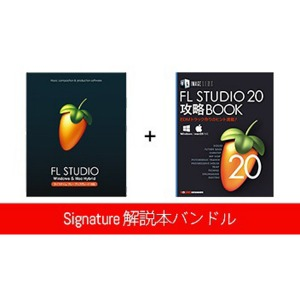 FL STUDIO 20 Signature 解説本バンドル FL20SB-BOOK(送料無料)