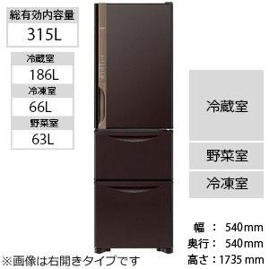 日立 3ドア冷蔵庫(315L・左開き) R-K32JVL-TD ダークブラウン(標準設置無料)
