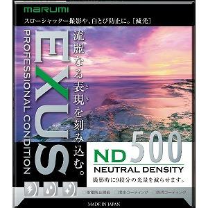 マルミ光機 NDフィルター EXUSND500 77mm