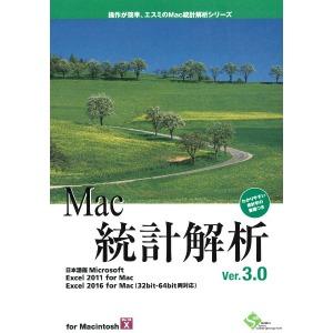 Mac統計解析Ver.3.0 MACトウケイカイセキVER.3.0