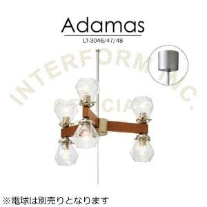 ペンダントライト Adamas (電球別売品) LT-3048