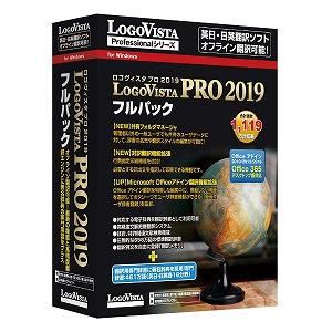 ロゴヴィスタ LogoVistaPRO2019フルパック [Windows用] LVXEFX19WV0(送料無料)
