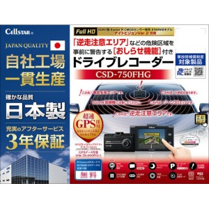 セルスター工業 ライブレコーダー CSD750FHG/