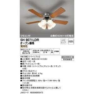 オーデリック LEDシーリングファン SH9071LDR