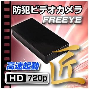 サロニア ミントケース型ビデオカメラ FREEYE NCF01770090-A0