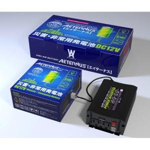 ダブルエー 非常用電池 エイターナスAセット