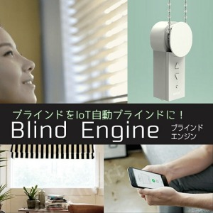 ブラインドのIoT化 Blind Engine BE01