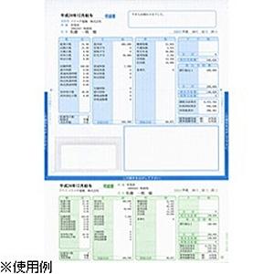 ソリマチ 給与・賞与明細書 封筒型・シール付き (200枚) SR232