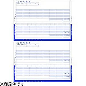 BSLシステム研究所 折封式給与明細 (A4 2面) BK-2003