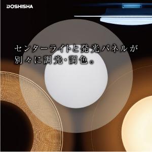 ドウシシャ 導光板シーリングライト 調光調色 GC-H12CM [12畳 /昼光色~電球色 /リモコン付き]