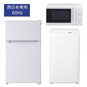 (西日本専用:60Hz)冷蔵庫・全自洗濯機・電子レンジ の新生活応援お買い得3点セット(標準設置無料)