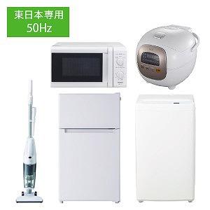(東日本専用:50Hz)冷蔵庫・全自洗濯機・電子レンジ・炊飯器・掃除機 の新生活応援お買い得5点セット(標準設置無料)