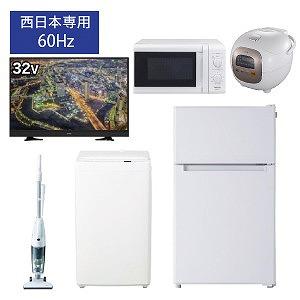 (西日本専用:60Hz)冷蔵庫・全自洗濯機・電子レンジ・炊飯器・掃除機・テレビ の新生活応援お買い得6点セット(標準設置無料)