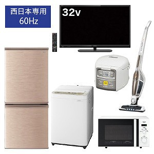 (西日本専用:60Hz)冷蔵庫・全自動洗濯機・電子レンジ・炊飯器・掃除機・テレビ の新生活応援お買い得6点セット(1)(標準設置無料)