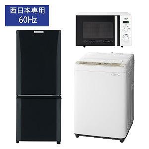 (西日本専用:60Hz)冷蔵庫・全自動洗濯機・電子レンジ の新生活応援お買い得3点セット(2)(標準設置無料)